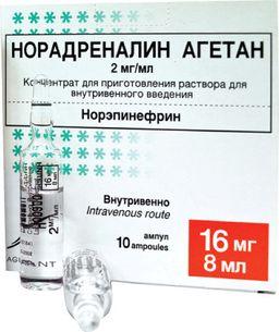 Норадреналин Агетан, 2 мг/мл, концентрат для приготовления раствора для внутривенного введения, 8 мл, 10шт.