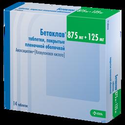 Бетаклав, 875 мг+125 мг, таблетки, покрытые пленочной оболочкой, 14шт.