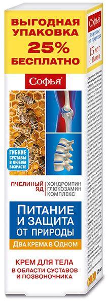 Софья Пчелиный яд Хондроитин Глюкозамин Комплекс крем для тела, крем для тела, 125 мл, 1 шт.