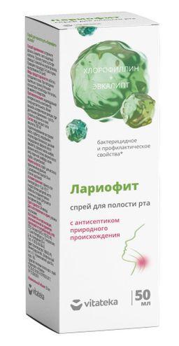 Витатека Лариофит, спрей для местного применения, 50 мл, 1 шт.