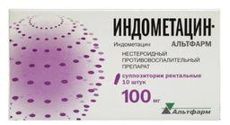 Индометацин-Альтфарм, 100 мг, суппозитории ректальные, 10 шт.