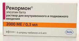 Рекормон, 2000 МЕ, раствор для внутривенного и подкожного введения, 0.3 мл, 6 шт.
