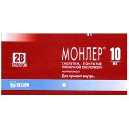 Монлер, 10 мг, таблетки, покрытые пленочной оболочкой, 28 шт.
