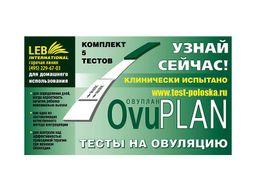 Тесты на овуляцию Ovuplan, тест-полоска, 5 шт.