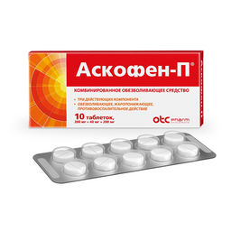 Аскофен-П, таблетки, 10 шт.