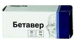 Бетавер, 24 мг, таблетки, 20шт.