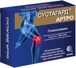 Сустагард Артро, 200 мг/мл, раствор для внутримышечного введения, 2 мл, 5 шт.