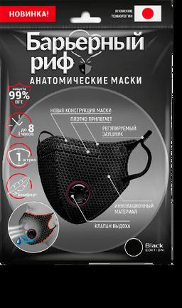 Барьерный риф Маска анатомическая медицинская с клапаном