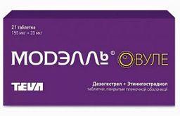 Модэлль Овуле, 150 мкг +20 мкг, таблетки, покрытые пленочной оболочкой, 21 шт.