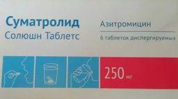 Суматролид Солюшн Таблетс, 250 мг, таблетки диспергируемые, 6 шт.