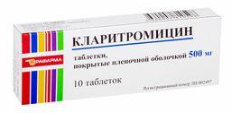 Кларитромицин, 500 мг, таблетки, покрытые пленочной оболочкой, 10шт.
