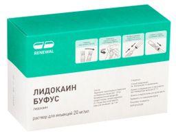 Лидокаин буфус, 20 мг/мл, раствор для инъекций, 2 мл, 100шт.