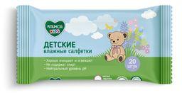 Клинса салфетки влажные детские Кидс, 20 шт.