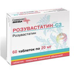 Розувастатин-СЗ, 20 мг, таблетки, покрытые пленочной оболочкой, 60 шт.
