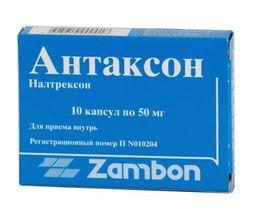 Антаксон, 50 мг, капсулы, 10 шт.