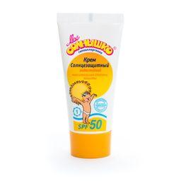 Мое солнышко Крем солнцезащитный, крем для детей, с фильтром SPF 50, 55 г, 1 шт.