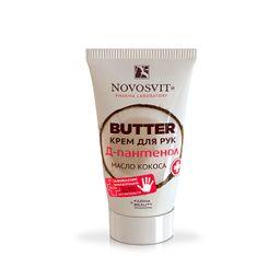 Novosvit BUTTER крем для рук Д-пантенол + масло кокоса