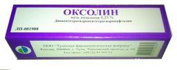 Оксолин, 0.25%, мазь назальная, 25 г, 1 шт.