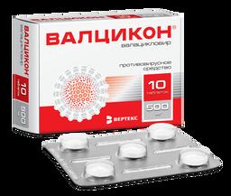 Валцикон, 500 мг, таблетки, покрытые пленочной оболочкой, 10 шт.