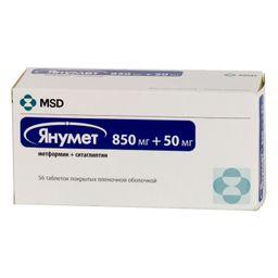 Янумет, 850 мг+50 мг, таблетки, покрытые пленочной оболочкой, 56 шт.