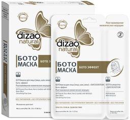 Dizao маска для лица, шеи и век Бото эффект с биозолотом