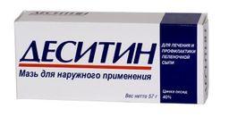 Деситин, 40%, мазь для наружного применения, 57 г, 1 шт.