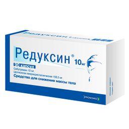 Редуксин, 10 мг, капсулы желатиновые твердые, 90 шт.