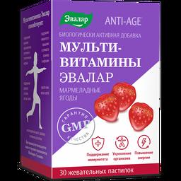 Мультивитамины мармеладные ягоды