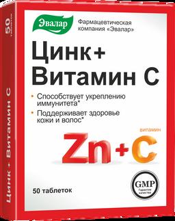 Цинк + Витамин С