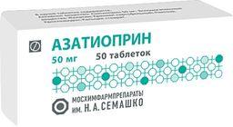 Азатиоприн, 0.05 г, таблетки, 50 шт.