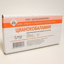 Цианокобаламин, 0.2 мг/мл, раствор для инъекций, 1 мл, 10 шт.