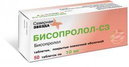 Бисопролол-СЗ, 10 мг, таблетки, покрытые пленочной оболочкой, 50 шт.