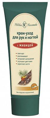 Невская косметика Крем -уход для рук и ногтей с живицей