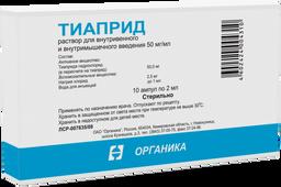 Тиаприд, 50 мг/мл, раствор для внутривенного и внутримышечного введения, 2 мл, 10 шт.