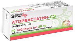 Аторвастатин-СЗ, 20 мг, таблетки, покрытые пленочной оболочкой, 30 шт.