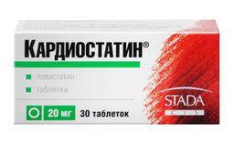 Кардиостатин, 20 мг, таблетки, 30шт.