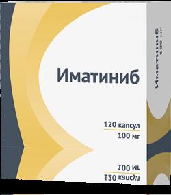 Иматиниб, 100 мг, капсулы, 120шт.