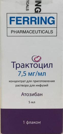 Трактоцил, 7.5 мг/мл, концентрат для приготовления раствора для инфузий, 5 мл, 1 шт.