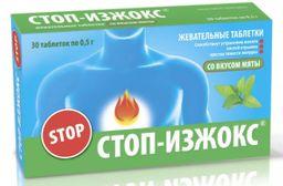 Стоп-изжокс со вкусом мяты, 0.55 г, таблетки жевательные, 30шт.
