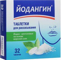 Йодангин таблетки для рассасывания, таблетки для рассасывания, 1.2 г, 32 шт.