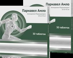 Парнавел Амло, 10 мг+8 мг, таблетки, комбиупаковка 1+1, 30шт.