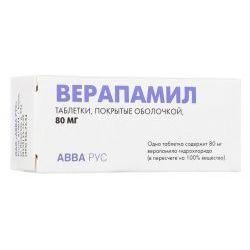 Верапамил, 80 мг, таблетки, покрытые оболочкой, 20 шт.