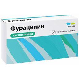 Фурацилин, 20 мг, таблетки для приготовления раствора для местного и наружного применения, растворимый, 10шт.