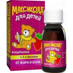 Максиколд (клубника) для детей с 3-х месяцев