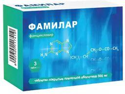 Фамилар, 500 мг, таблетки, покрытые пленочной оболочкой, 3 шт.
