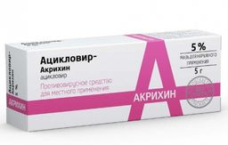 Ацикловир-Акрихин, 5%, мазь для наружного применения, 5 г, 1 шт.