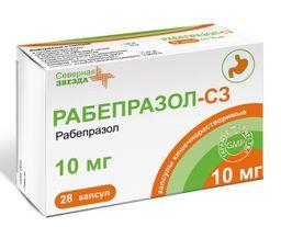 Рабепразол-СЗ, 10 мг, капсулы кишечнорастворимые, 28шт.