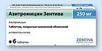 Азитромицин Зентива, 250 мг, таблетки, покрытые пленочной оболочкой, 6 шт.