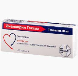 Эналаприл Гексал, 20 мг, таблетки, 20 шт.