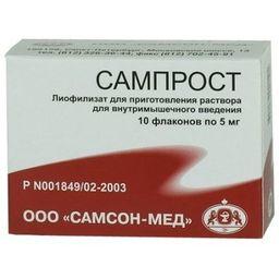 Сампрост, 5 мг, лиофилизат для приготовления раствора для внутримышечного введения, 10шт.
